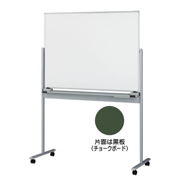 ホワイトボード&黒板/アルミホーロー・回転装置付